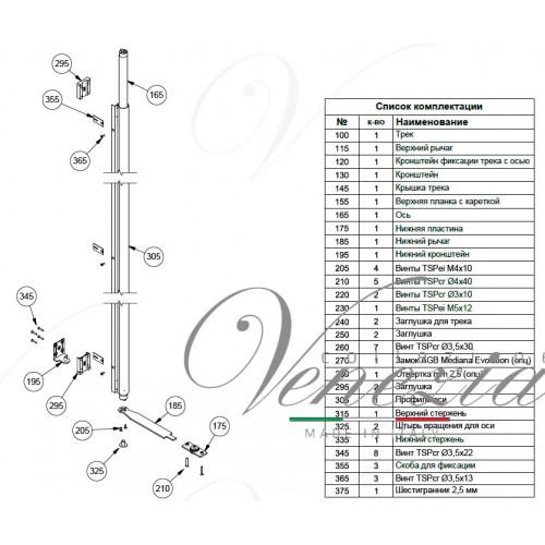 Ось для поворотно-сдвижного механизма Ergon, комплект с аллюминиевой поддержкой HP=201.6 T.E. (70kg)