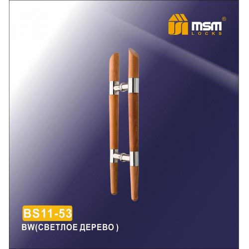Ручка скоба BS11-53 Светлое дерево (BW)