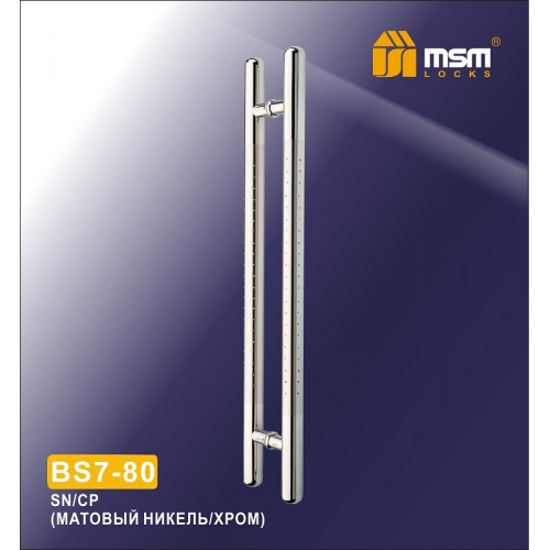 Ручка скоба BS7-80 Матовый никель / Хром (SN/CP)